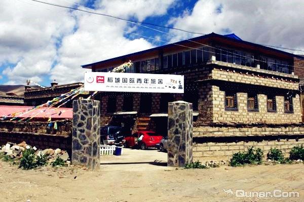 稻城国际青年旅舍