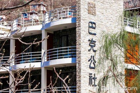 北京巴克公社