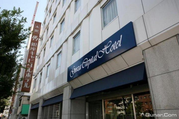东京银座首都酒店新馆(Ginza Capital Hotel Annex Tokyo)