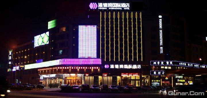 义乌温德姆国际大酒店