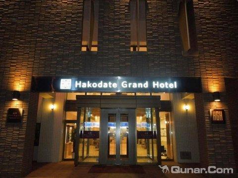 函馆WBF格兰大酒店(Hotel WBF Grande Hakodate)