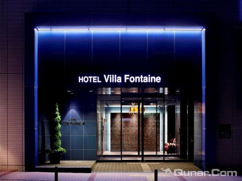 维拉芳泉神戸三宫酒店(Hotel Villa Fontaine Kobe Sannomiya)