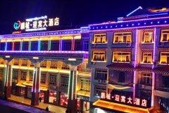 巴塘鹏城·迎宾大酒店