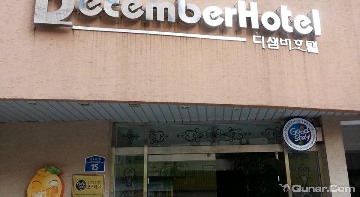 济州岛十二月酒店(Jeju December Hotel)
