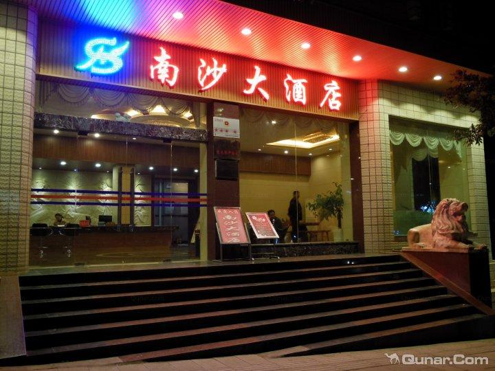 元阳南沙大酒店