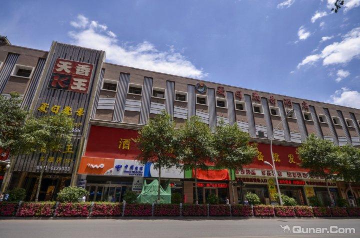 西宁夏日丽景酒店七一路店