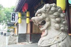 漫心苏州平江路酒店