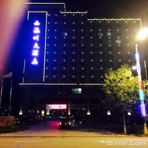 精河温州大酒店