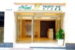 香港三十六酒店