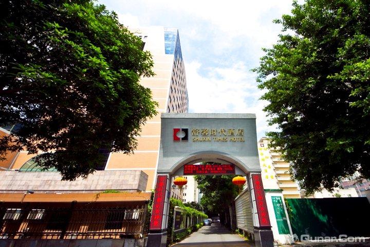 福州舒馨时代酒店
