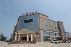 广汉贵旺酒店