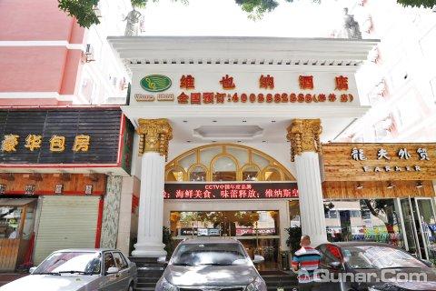 深圳维也纳酒店梅林路店