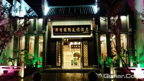 池州岸香国际连锁酒店九华山店