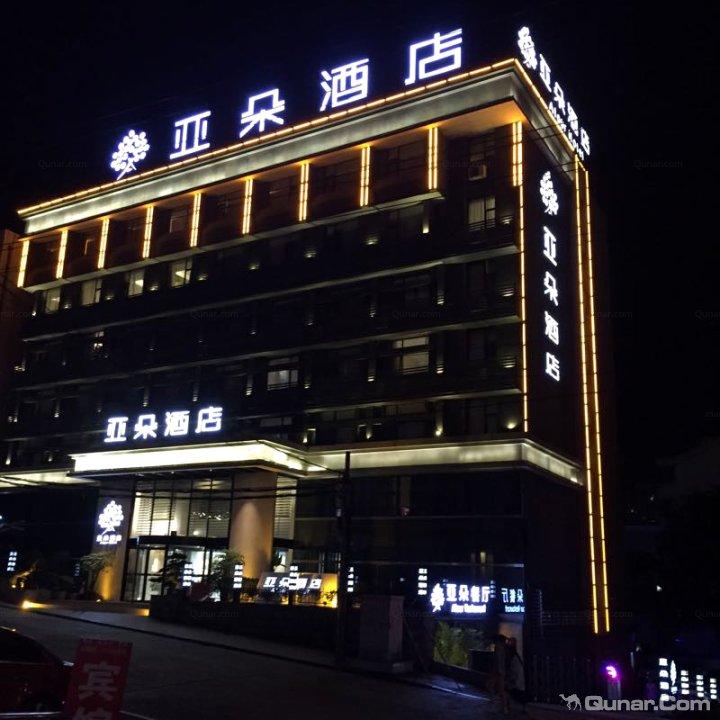 亚朵酒店连云港海滨店