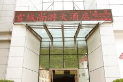 九寨沟雪域尚游大酒店