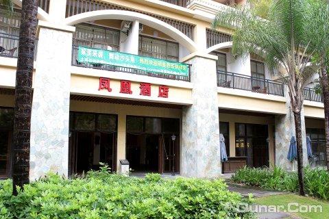 深圳凤凰智慧公寓酒店(深圳凤凰倚山别苑酒店)
