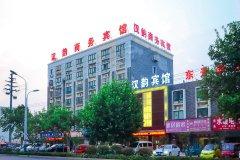 睢宁县汉韵商务宾馆