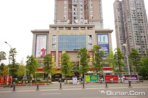 遂宁熊猫王子酒店