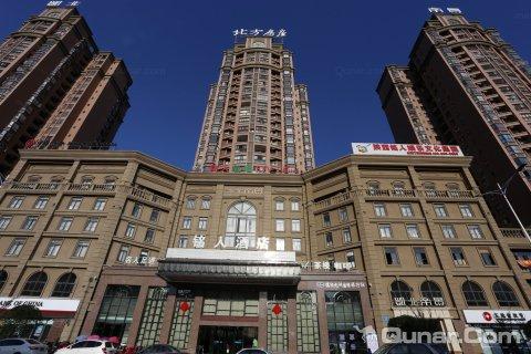 中江铭人酒店