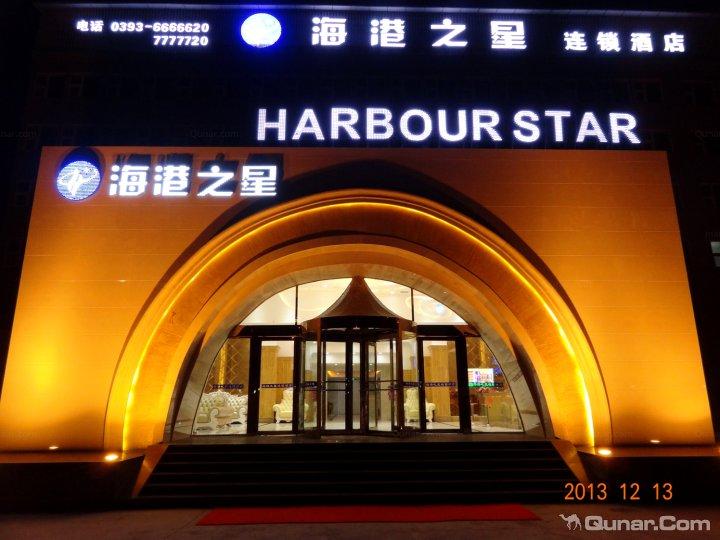 濮阳海港之星酒店四季果岭店