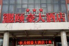 钦州颐豪大酒店