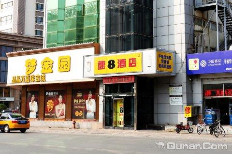 速8酒店(天津武清京津路店)
