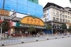 三江侗族自治县三江饭店