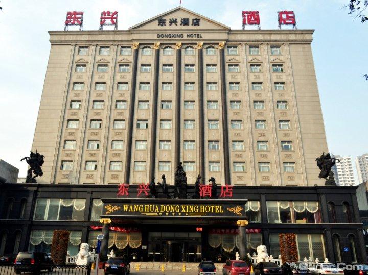 孝义东兴酒店