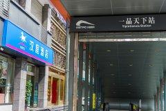汉庭酒店(成都一品天下地铁站店)