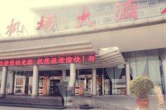 郑州机场大酒店