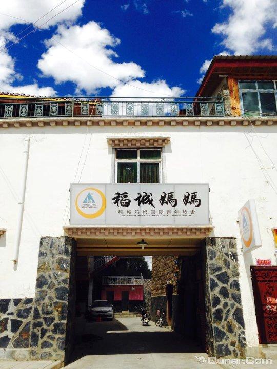 稻城妈妈国际青年旅舍