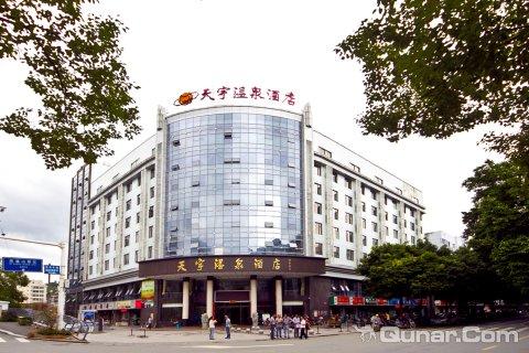 福州天宇温泉酒店