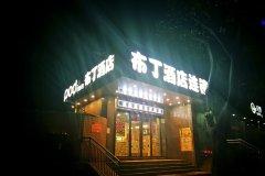 布丁酒店重庆北碚步行街店