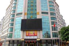 清远明珠大酒店