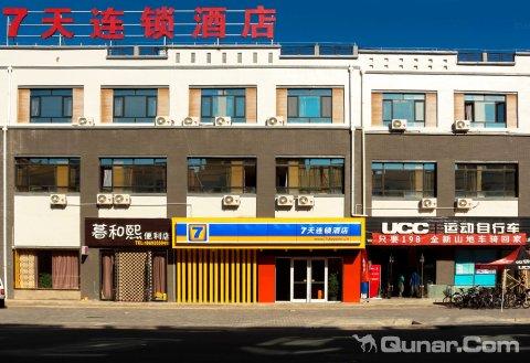 7天连锁酒店(金昌文化街店)