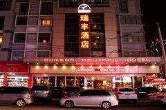 义乌瑞丰酒店