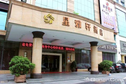 深圳星雅轩酒店
