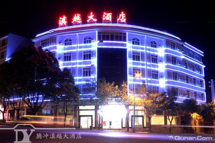 腾冲滇越大酒店