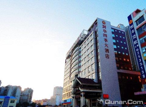 南宁润华四季大酒店