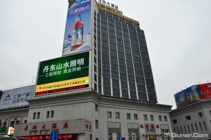 丹东丹铁大酒店