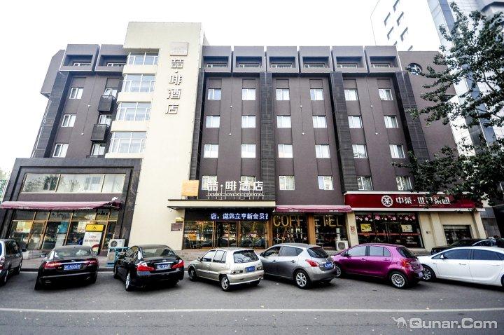喆·啡酒店秦皇岛人民公园店