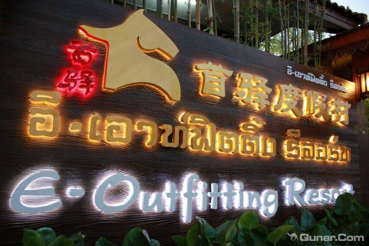 芭堤雅首驿精品酒店(E-Outfitting Boutique Hotel Pattaya)