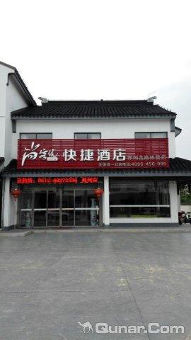 尚客优连锁酒店苏州金庭林屋店