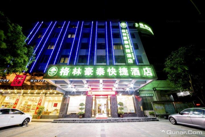 格林豪泰酒店广州白云国际机场华西路店