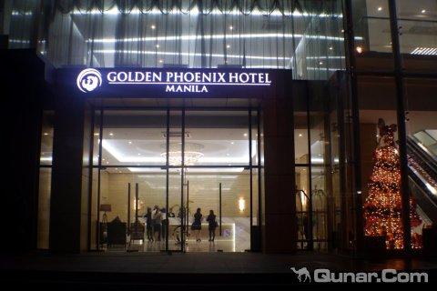 马尼拉金凤凰酒店(Golden Phoenix Hotel - Manila)