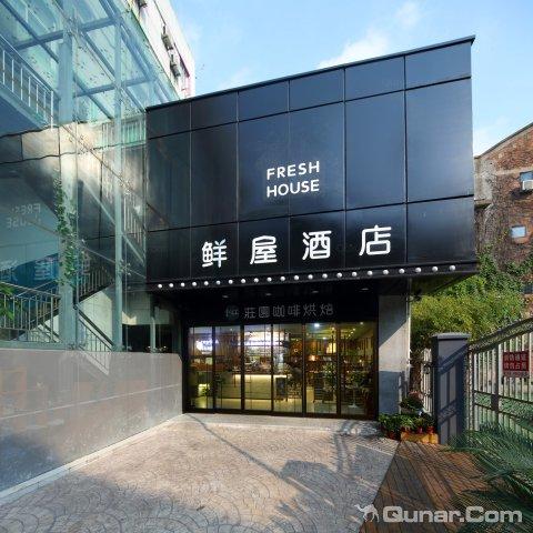 杭州鲜屋花园酒店西湖店