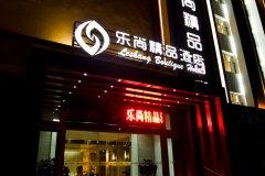 克拉玛依乐尚精品酒店