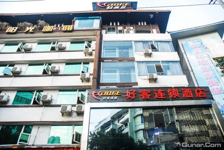 好客连锁酒店(广安城北店)