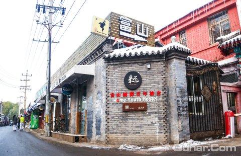 北京富山国际青年旅舍