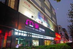 上海M家社区酒店牡丹江路店